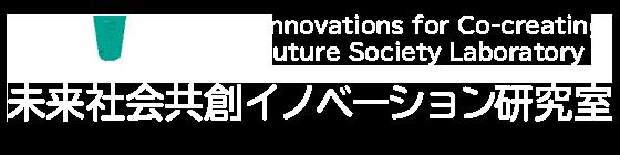 未来社会共創イノベーション研究所